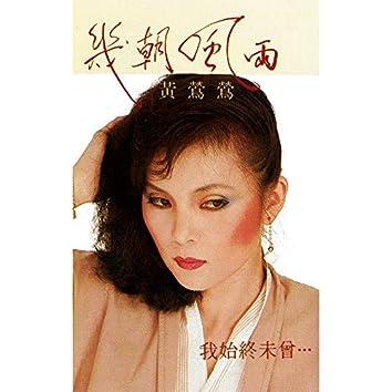 Ji Zhao Feng Yu