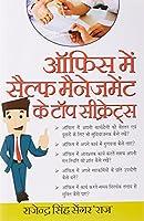 Office Mein Self Management Ke Top Secrets
