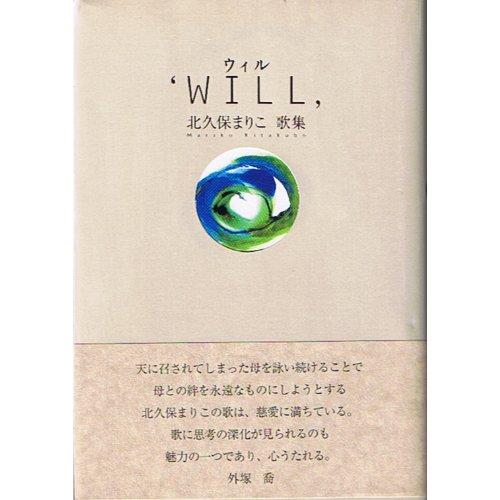 ウィル―北久保まりこ歌集 (朔日叢書)