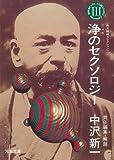 南方熊楠コレクション〈第3巻〉浄のセクソロジー (河出文庫)