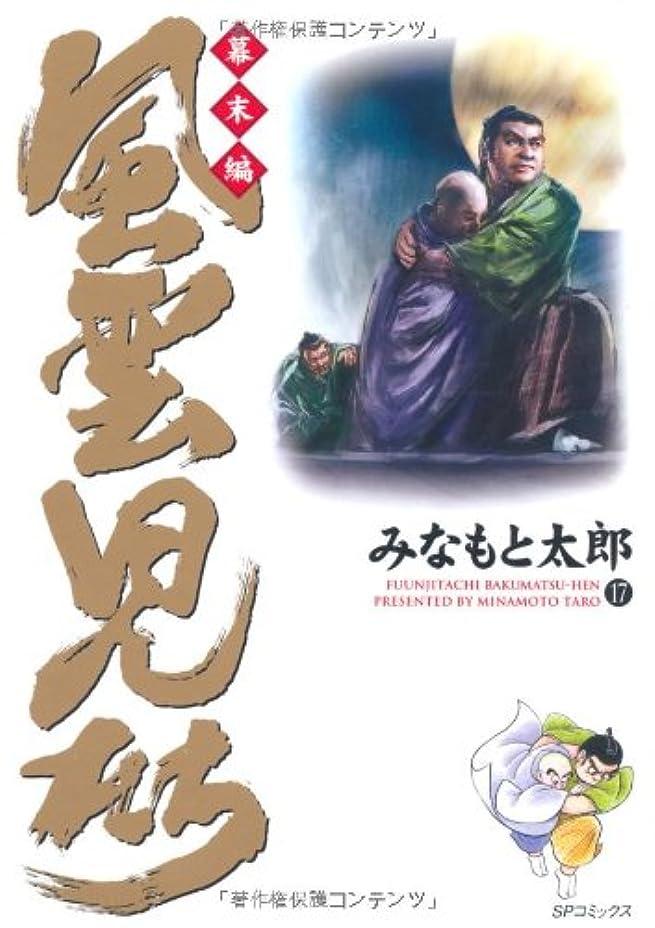 金銭的フォアマン完璧風雲児たち 幕末編 17 (SPコミックス)