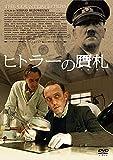 ヒトラーの贋札[DVD]