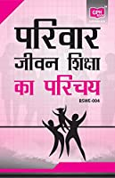 BSWE004 Introduction to Family Life Education (IGNOU Help Books for BSWE-004 in Hindi Medium)