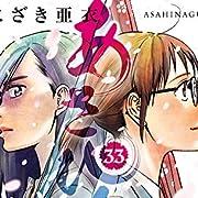 あさひなぐ (33) (ビッグ コミックス)