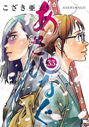 あさひなぐ (33) (ビッグコミックス)