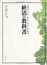 終活の教科書 (タツミムック)