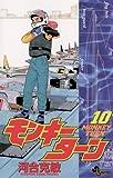 モンキーターン(10) (少年サンデーコミックス)
