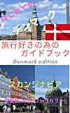 Denmark guidebook for travel lovers (Mile Publishing) (Japanese Edition)