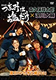 「つまみは塩だけ」DVD「東京ロケ・たき火編2021」[DVD]