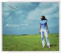Kaze No Lalala by Mai Kuraki (2003-05-28)