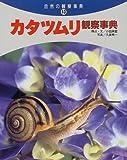 カタツムリ観察事典 (自然の観察事典) 英智, 小田