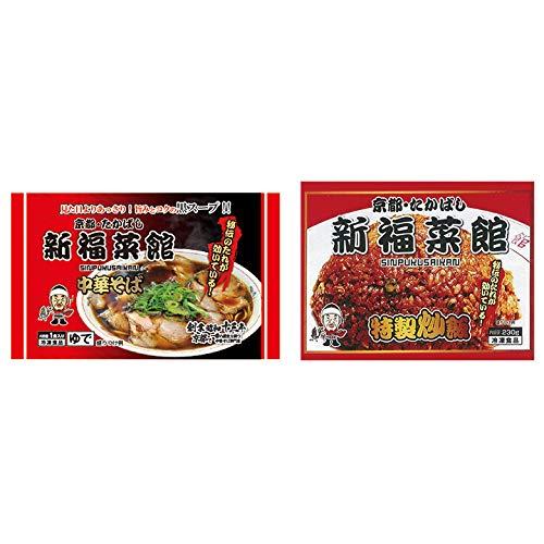 行列の店「新福菜館 中華そば&炒飯」10袋セット/20袋セット (MIX10食セット)