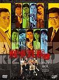 刑事貴族3 DVD-BOX[DVD]