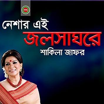 Neshar Ei Jolsha Ghore