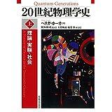 20世紀物理学史【上巻】―理論・実験・社会―