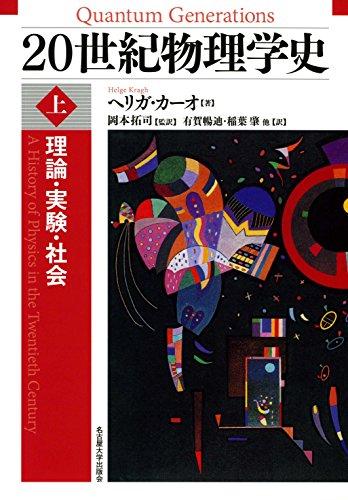 20世紀物理学史【上巻】―理論・実験・社会― / ヘリガ・カーオ