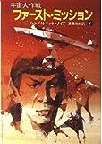 宇宙大作戦 ファースト・ミッション〈下〉 (ハヤカワ文庫SF)