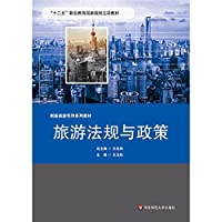 Travel regulations and policies five national planning project of vocational education textbook Innovative Tourism Management textbook series(Chinese Edition)
