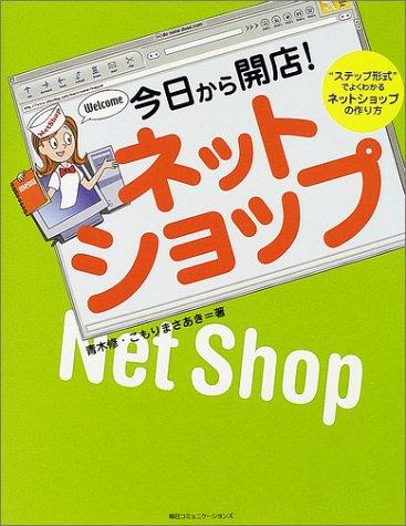 """今日から開店!ネットショップ―""""ステップ形式""""でよくわかるネットショップの作り方の詳細を見る"""