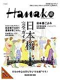 Hanako特別編集 日本橋完全ガイド - マガジンハウス
