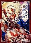 送魂の少女と葬礼の旅 (4) (ゼノンコミックス)