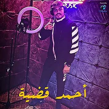Mahragan Lala Fel Balala Hot El Gebna Fel Talaga