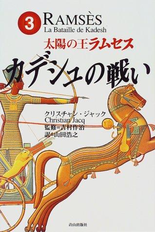 太陽の王ラムセス〈3〉カデシュの戦い