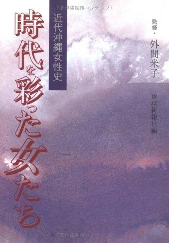 時代を彩った女たち―近代沖縄女性史 (沖縄人物叢書)