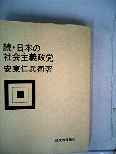 日本の社会主義政党〈続〉 (1976年) (現代の理論叢書)の詳細を見る
