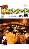 BARレモン・ハート : 3 (アクションコミックス)
