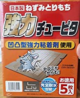 スミス ねずみとりもち 強力チューピタ 10枚入 22×36cm 114352 駆除業者も使う完全耐水の凸凹型強力台紙!