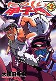 たのしい甲子園(2) (角川コミックス・エース)