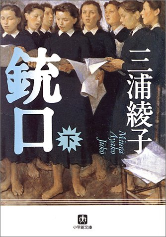 銃口 (下)(小学館文庫)