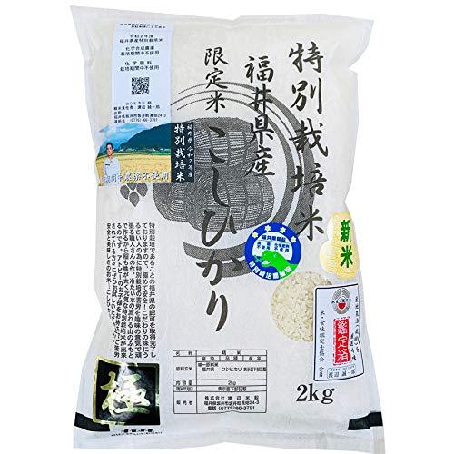 無農薬米 真空パック 福井県産 特別栽培米 無農薬 無化学肥料 コシヒカリ 「極」 2kg (白米)