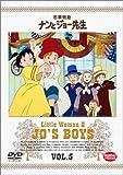 若草物語 ナンとジョー先生 5[DVD]