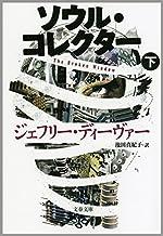 表紙: ソウル・コレクター 下 (文春文庫) | 池田 真紀子