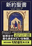 新約聖書 (角川文庫)