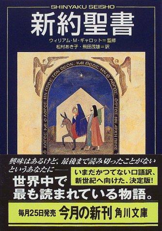 新約聖書 (角川文庫)の詳細を見る