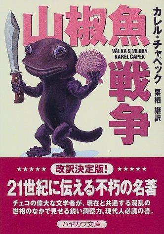 山椒魚戦争 (ハヤカワ文庫SF)