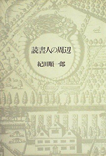 読書人の周辺 (1979年)