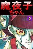 魔夜子ちゃん2 (アリス文庫)