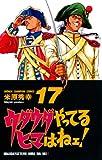 ウダウダやってるヒマはねェ! 17 (少年チャンピオン・コミックス)