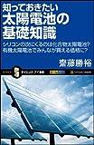 知っておきたい太陽電池の基礎知識 シリコンの次にくるのは化合物太陽電池?有機太陽電池でみんなが買える価格に? (サイエンス・アイ新書)