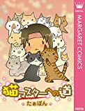 猫マスターへの道 (マーガレットコミックスDIGITAL)
