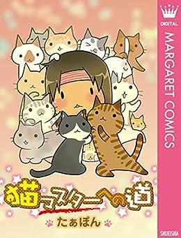 [たぁぽん]の猫マスターへの道 (マーガレットコミックスDIGITAL)