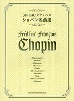 [中・上級]ピアノ・ソロ ショパン名曲選 (中・上級ピアノソロ)