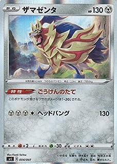 ポケモンカードゲーム SP1 004/007 ザマゼンタ 鋼 (レア仕様) ザシアン+ザマゼンタBOX