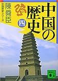 中国の歴史(四) (講談社文庫)