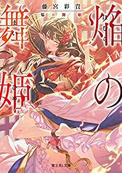 焔の舞姫 (富士見L文庫)