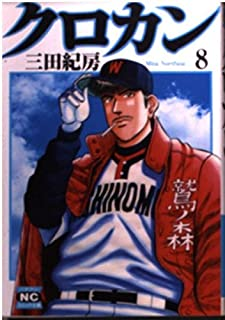 クロカン (8) (ニチブンコミック文庫 (MN-08))